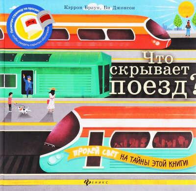 Книга Что скрывает поезд