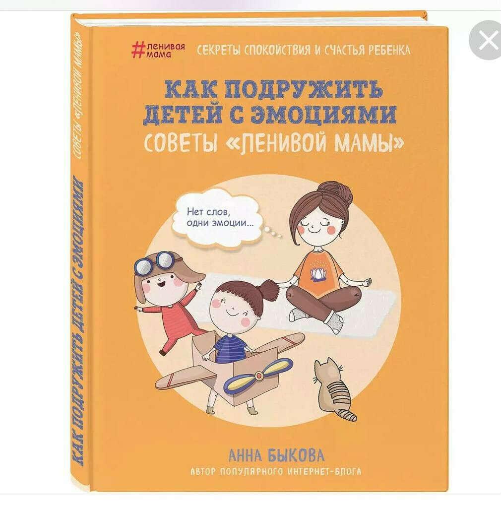 Книжку про эмоции