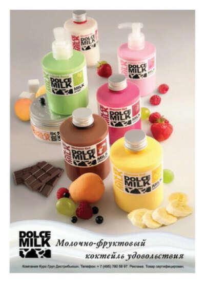 Продукцию Dolce Milk