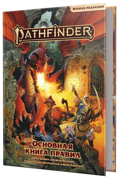Книга. Настольная ролевая игра Pathfinder. Вторая редакция