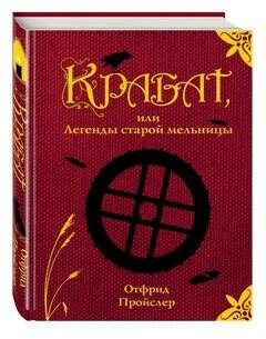 О. Пройслер Крабат или Легенды старой мельницы