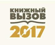 Завершить Книжный вызов 2017 на LiveLib