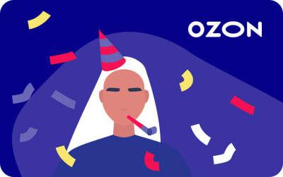 Электронный подарочный сертификат OZON
