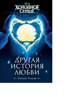 Холодное сердце. Другая история любви. Элизабет Рудник