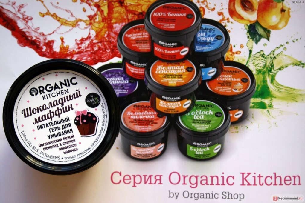 Косметика Organic Kitchen