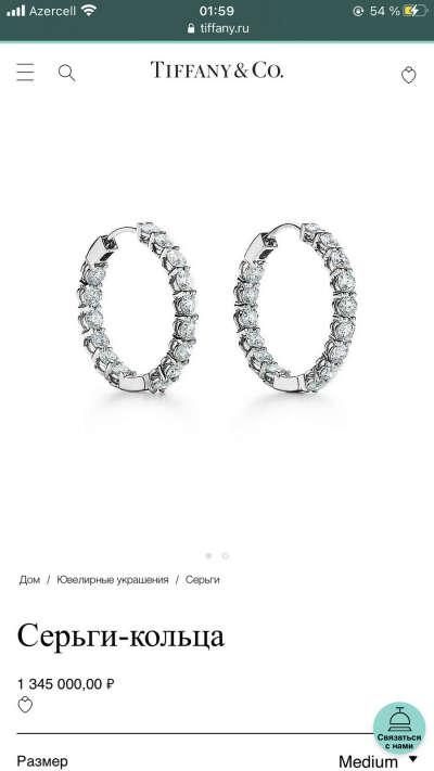 Серьги кольца Tiffany