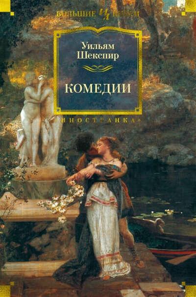 «Комедии», Уильям Шекспир