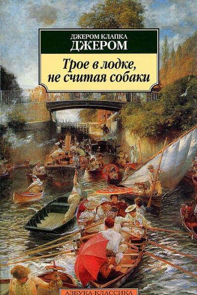 """Прочитать """"Трое в лодке, не считая собаки"""""""
