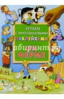 Екатерина Карганова: Играем с многоразовыми наклейками. На ферме Подробнее: http://www.labirint.ru/books/61439/