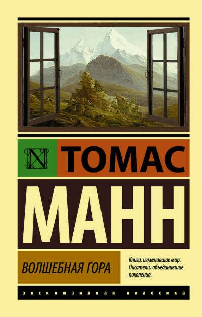 Томас манн волшебная гора