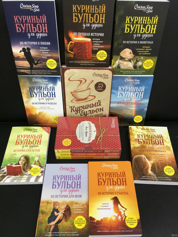 Серия книг «Куриный бульон для души»