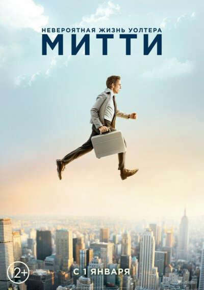 """Посмотреть фильм """"Невероятная жизнь Уолтера Митти"""""""