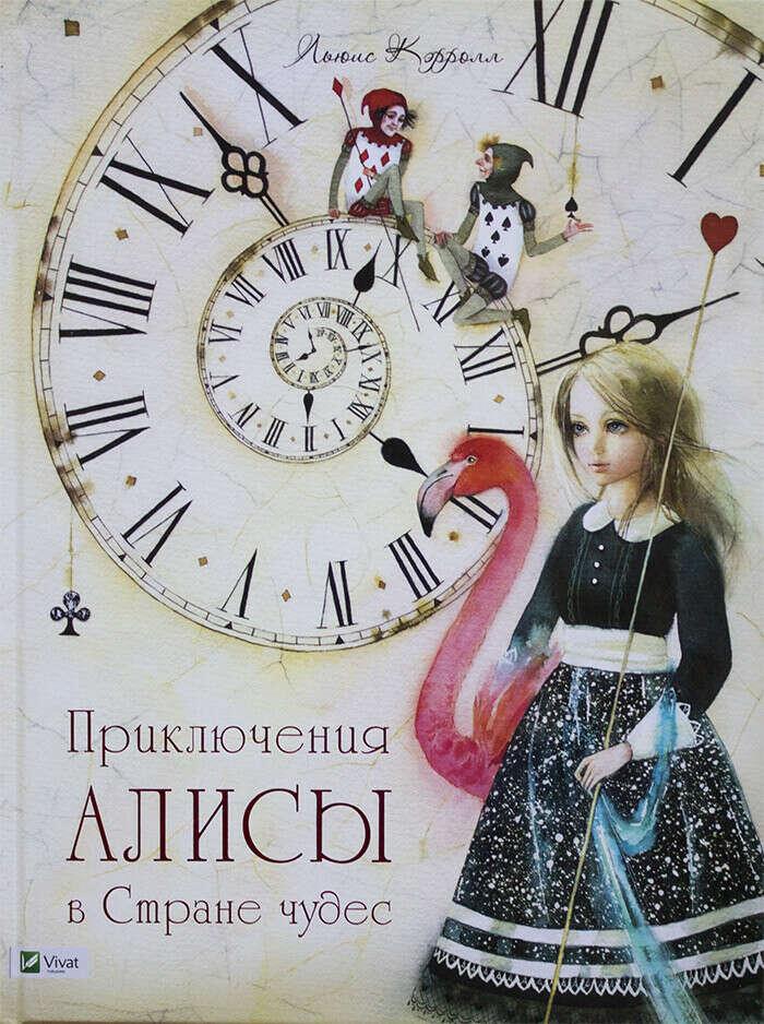 Льюис Кэрролл Приключения Алисы в стране чудес в переводе Н. Демуровой