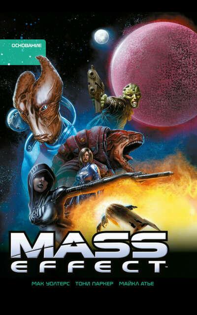 Уолтерс, Барлоу: Mass Effect. Том 2. Основание