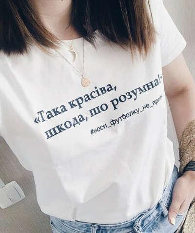 Базовая белая / чёрная футболка с надписью