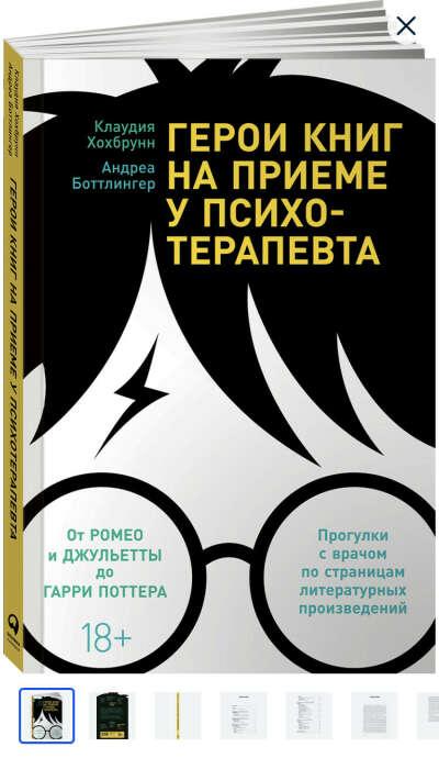 Книга герои книг на приёме у психотерапевта