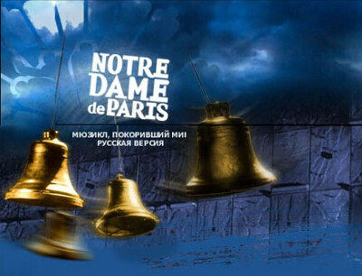 Мюзикл Notre-Dame de Paris