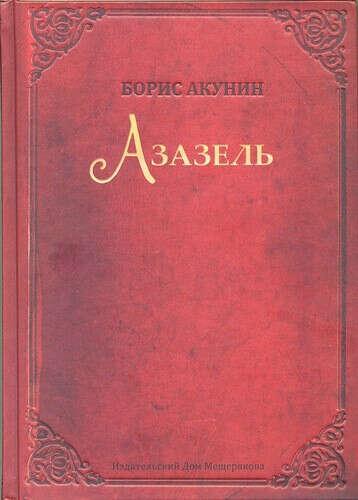 Подарочные издания книг Бориса Акунина