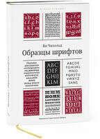 Образцы шрифтов (второе издание)