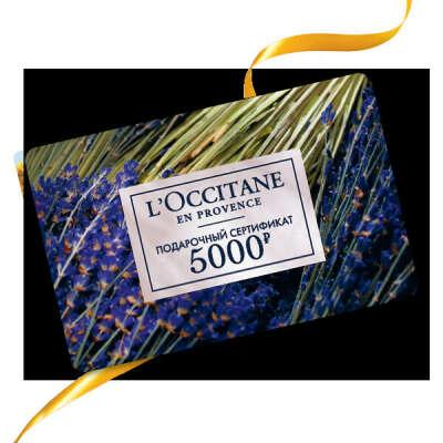 Сертификат в L'Occitane