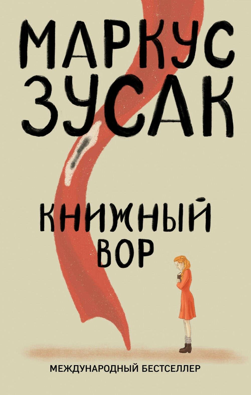 «Книжный вор», Маркус Зусак