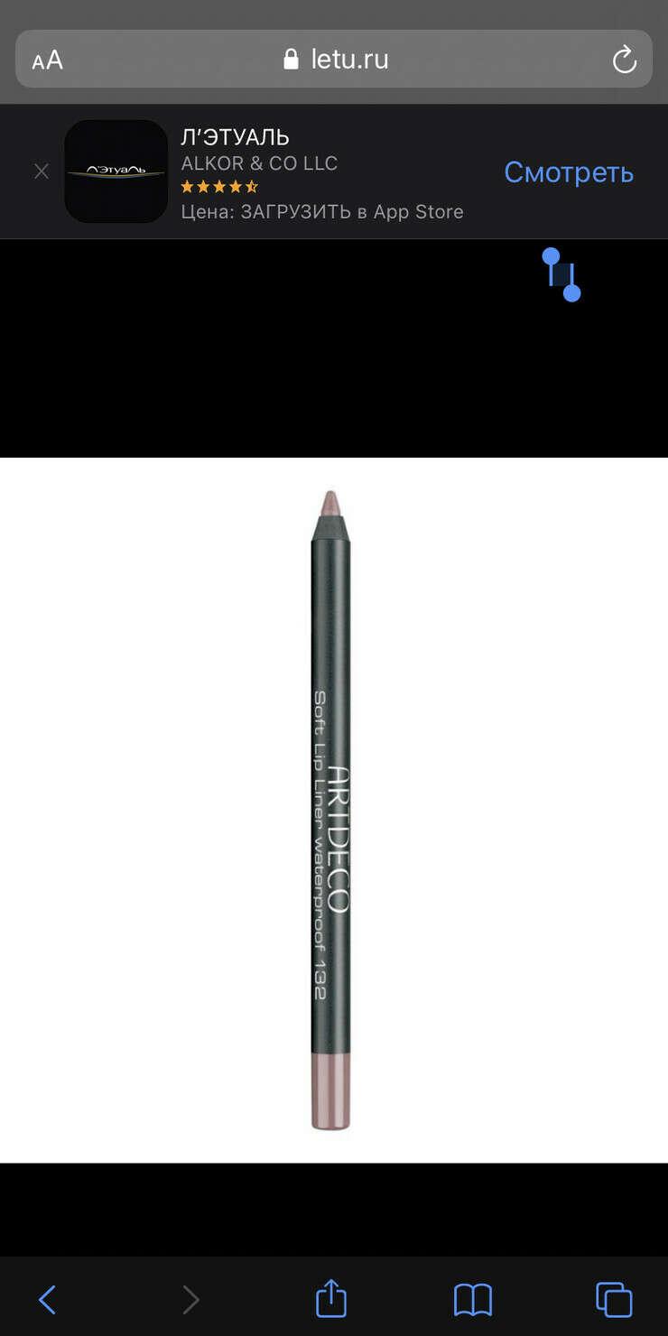 ARTDECO (132!!!)Водостойкий карандаш для губ Soft Lip Liner Waterproof