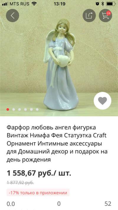 Фарфоровая статуэтка девочки высотоц до 20 см. Производительне важен. Статуэтка должна быть милой и интересной. Как вариант, приложенная фотография.