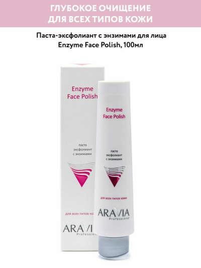 Паста-эксфолиант с энзимами для лица Enzyme Face Polish, 100 мл., ARAVIA Professional