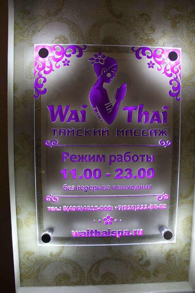 Сертификат в Wai Thai