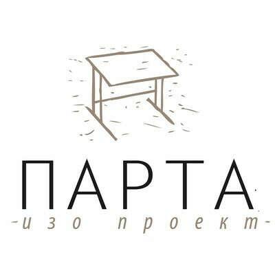 Принять участие в выставке работ учеников школы рисования «Изо проект ПАРТА»