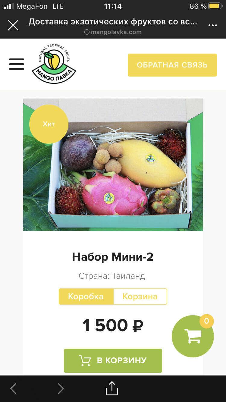 Набор мини-2 от Mangolavka