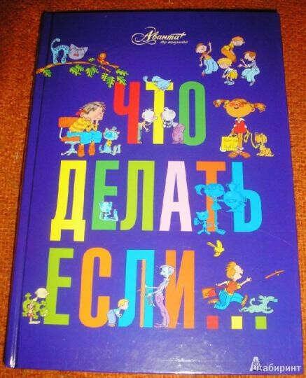 Людмила Петрановская: Что делать, если...