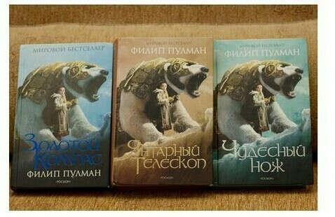 """Серия книг """"Темные начала"""" (Золотой компас/Северное сияние)"""