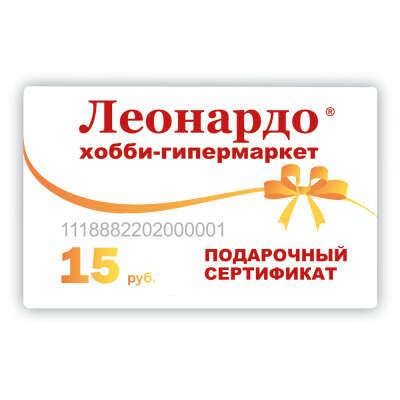 Подарочный сертификат Леонардо РБ на 15 р. .