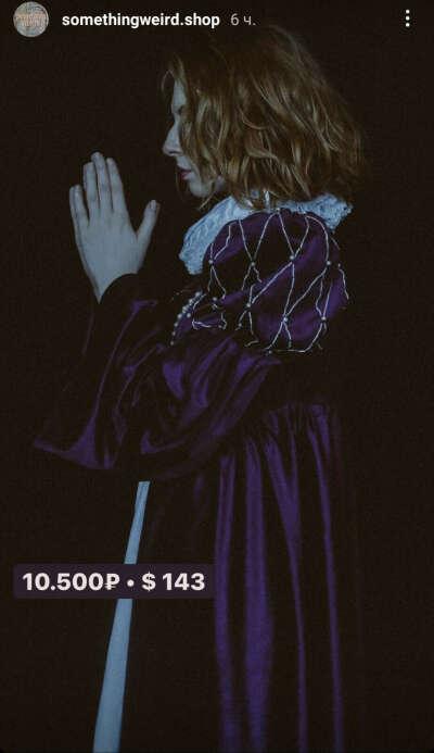 Ренессанссное фиолетовое одеяние