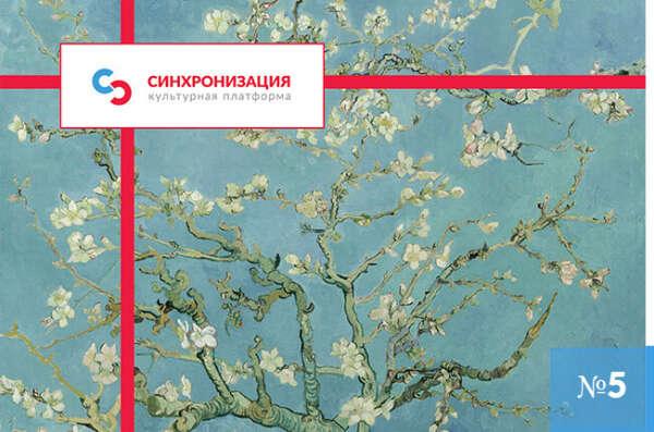 Подарочный сертификат культурного центра «Синхронизация»