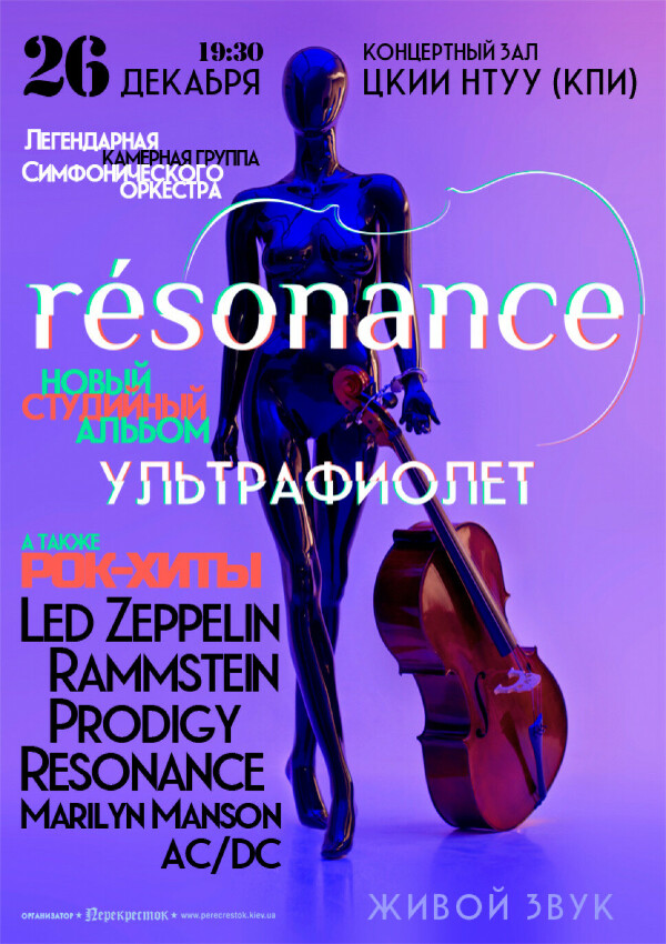 Концерт симфонического оркестра «Résonance»