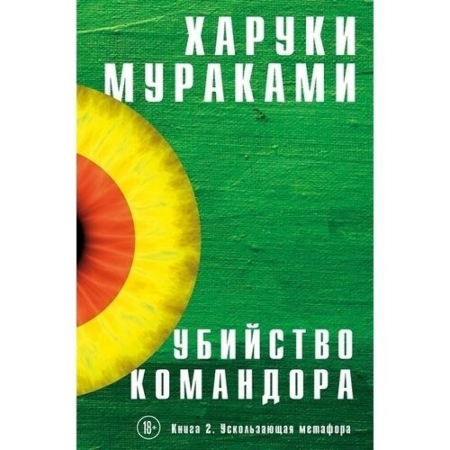 Убийство Командора. Книга 2. Ускользающая метафора, автор Харуки Мураками