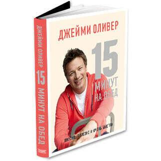 Книга Джейми Оливера «15 минут на обед»  от Издательского дома «КукБукс». Книга, которая научит вас готовить обед за 15 минут. - Книги