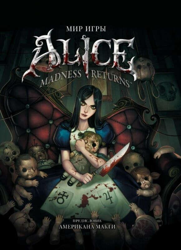 Мир игры Alice: Madness Returns