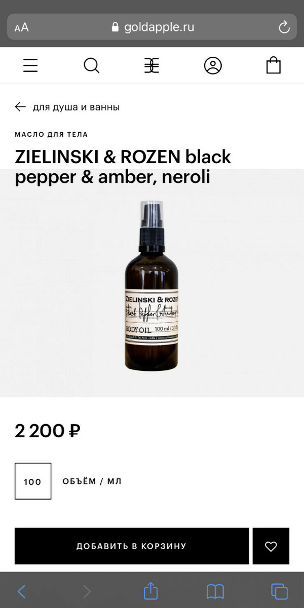 Масло для тела  Zielinski & Rozen Black pepper & Amber, Neroli