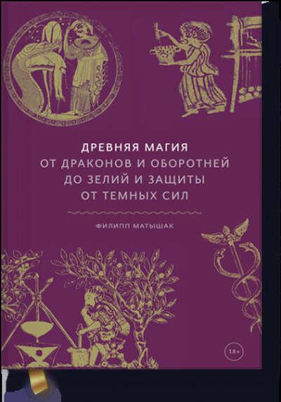 Матышак Ф. Древняя магия