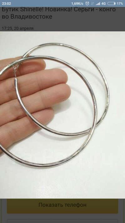 Большие серьги кольца, бижутерия.