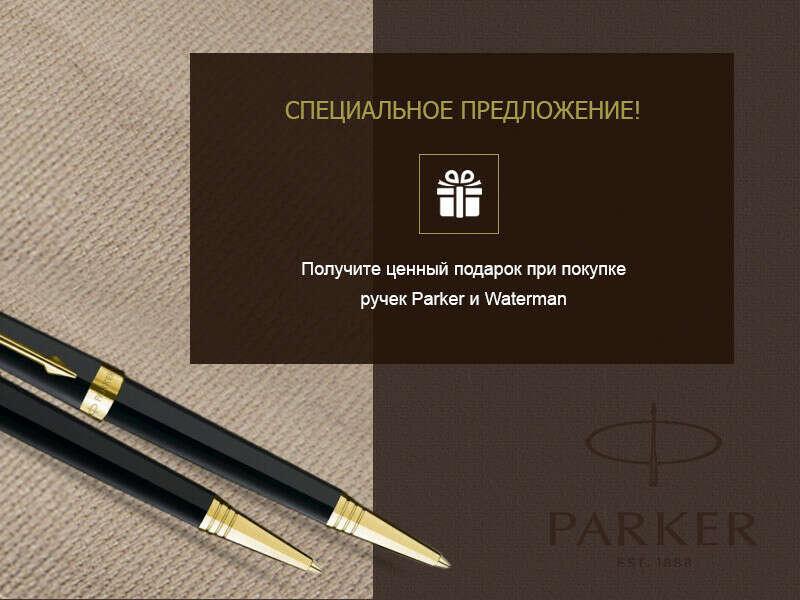 Специальное предложение! Получите ценный подарок при покупке ручек Parker и Waterman за РЕПОСТ