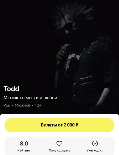 Билет на мюзикл Todd