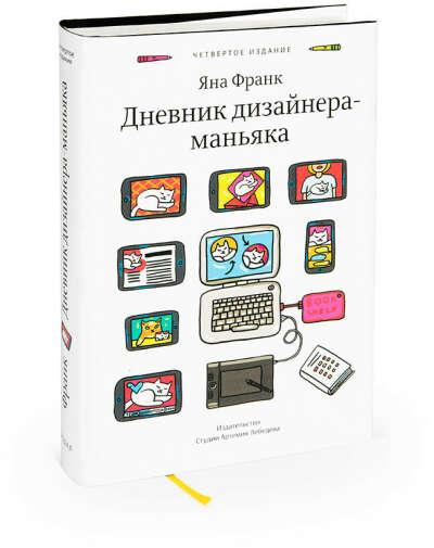 Яна Франк. Дневник дизайнера-маньяка. Четвёртое издание