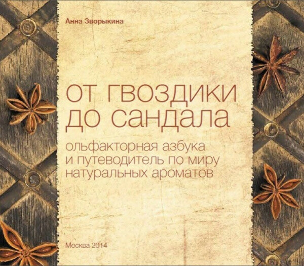 """Книга Анны Зворыкиной """"От гвоздики до сандала. Ольфакторная азбука и путеводитель по миру натуральных ароматов"""""""