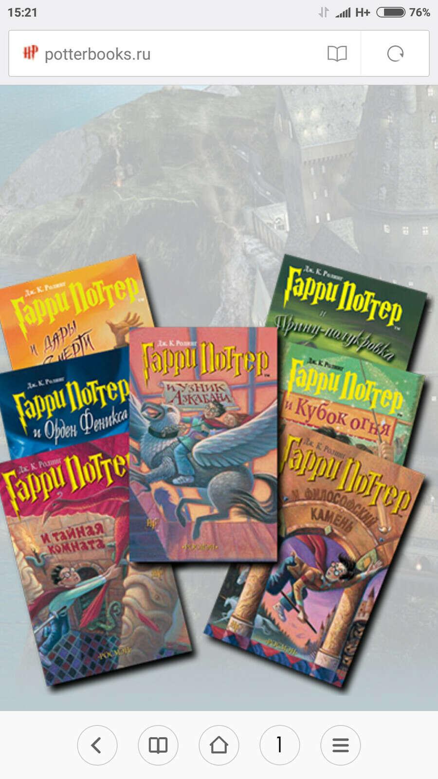 Серию книг о Гарри Поттере, изд-во Росмен