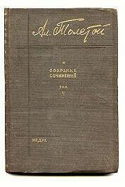 Толстой А. Собрание сочинений в 15 томах. Том 13. 1929-1930