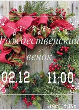 Мастер-класс по созданию рождественского венка в Казани